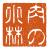 ロゴ印タイプ